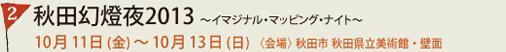 秋田幻燈夜2013~イマジナル・マッピング・ナイト|あきたアートプロジェクト