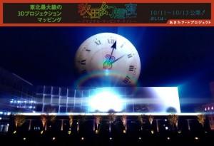秋田幻燈夜2013 ~イマジナル・マッピング・ナイト~