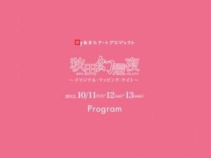 「秋田幻燈夜」プログラム